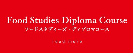 フードスタディーズ・ディプロマ コース